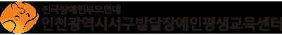인천광역시서구발달장애인평생교육센터